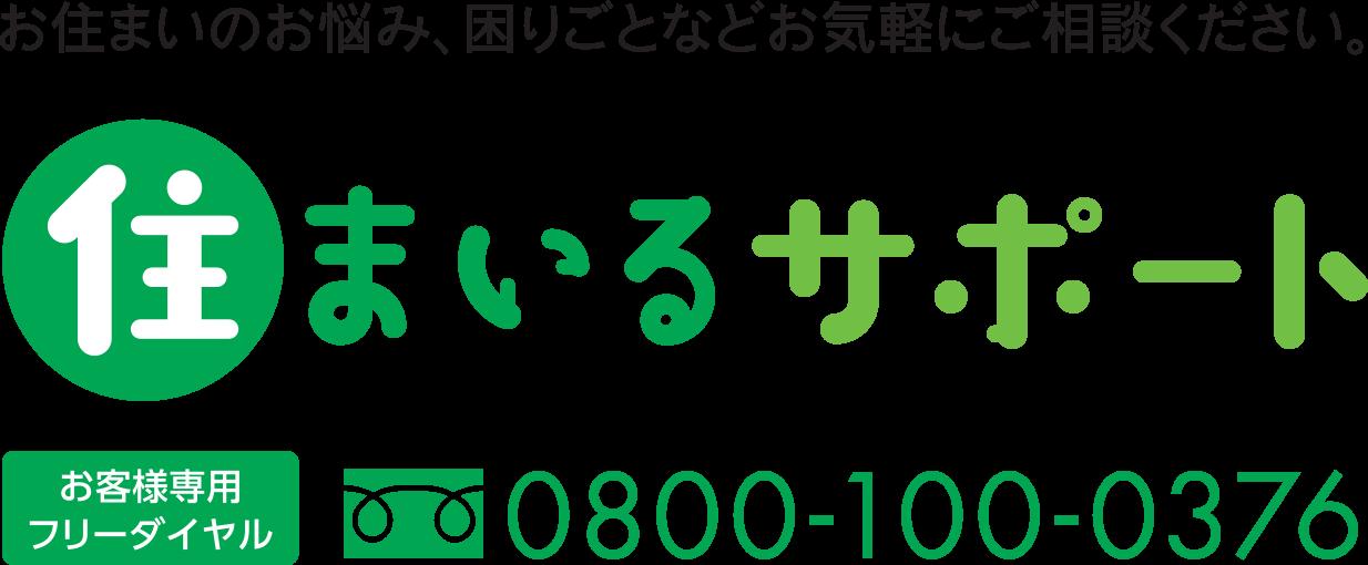 0800-100-0376