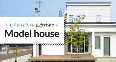 MODEL HOUSE モデルハウスに出かけよう