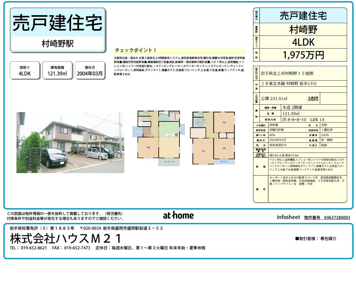 北上市 中古住宅 4LDK 1,975万円