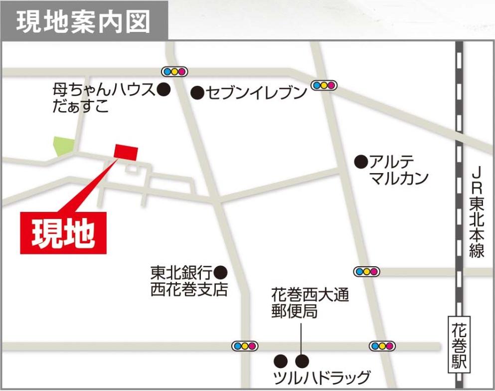 花巻市 野田 2区画