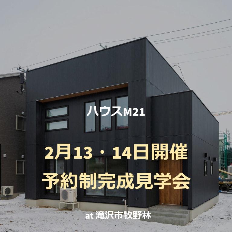 ハウスM21 2021年2月13・14日完成見学会